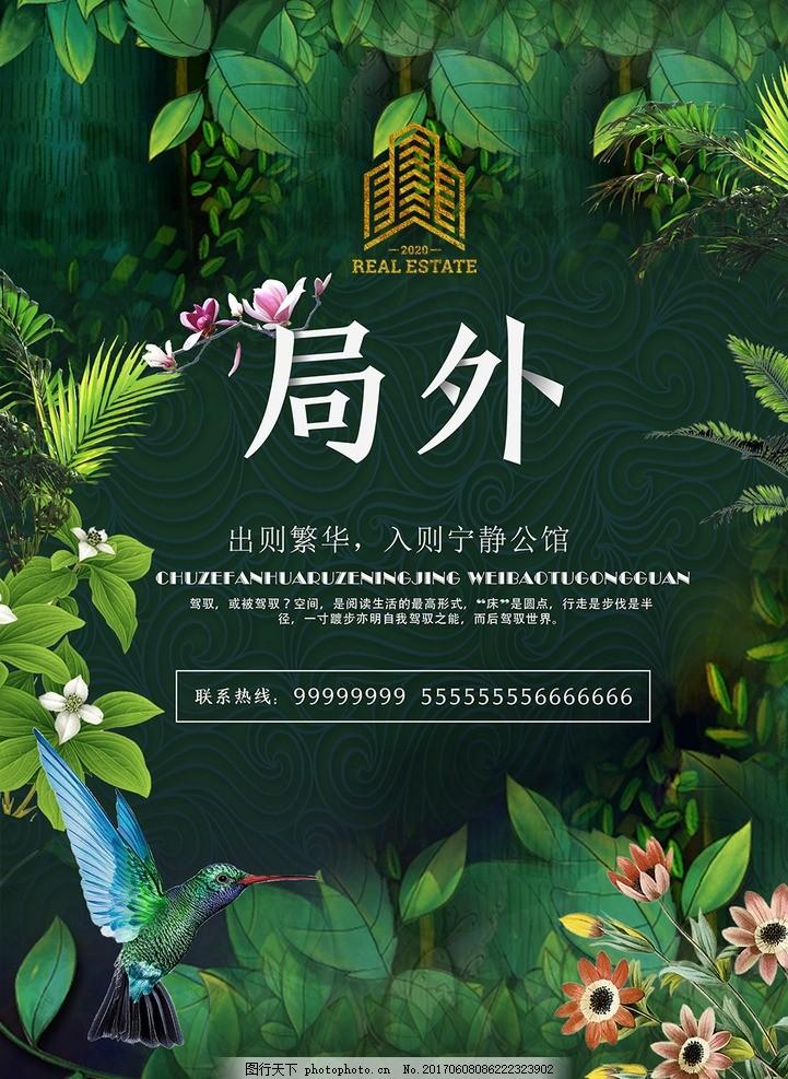 森系清新房地产海报设计 房地产 地产 地产广告 房地产背景 插画地产