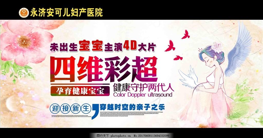 四维彩超 宝宝 4d 迎接 新生 大片 设计 广告设计 其他 300dpi psd