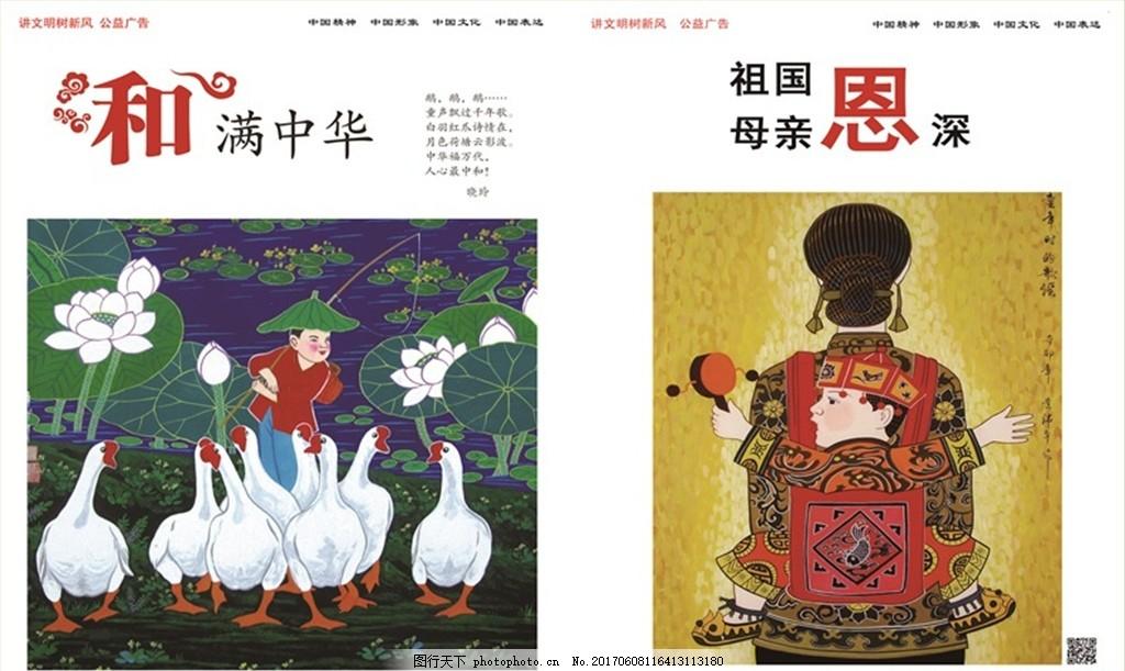 扬帆中国梦 中国梦创意 红色中国梦 中国梦板报 复兴中国梦 中国梦我