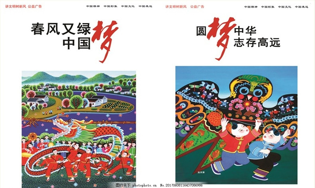 中国梦 创意中国梦 共筑中国梦 福娃 中国梦展板画 中国梦海报 青春