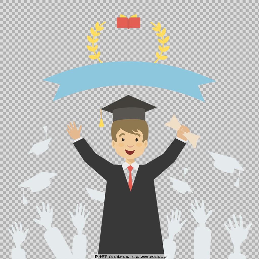 毕业生插画免抠png透明图层素材 毕业季海报设计 毕业季创意设计
