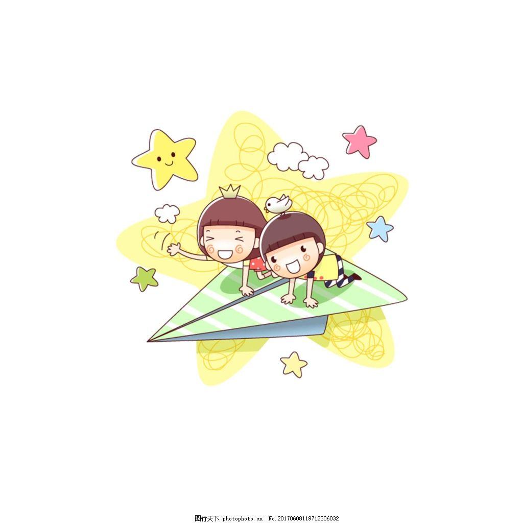 手绘小孩纸飞机元素 卡通 彩色 五角星
