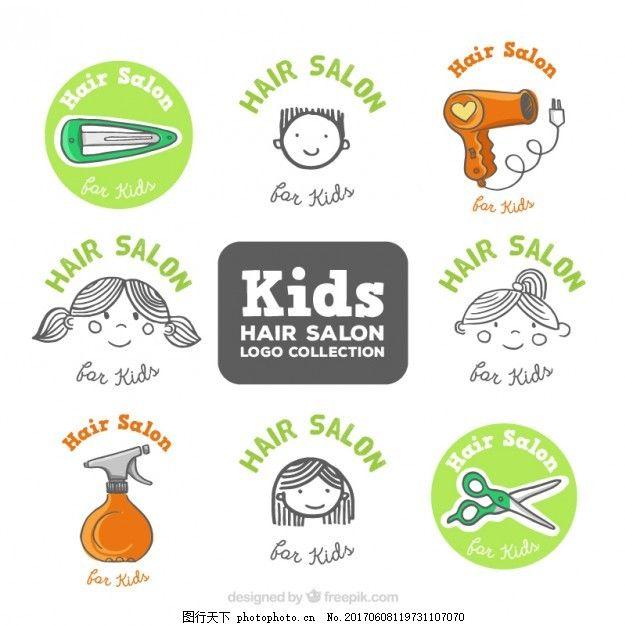 手绘的孩子理发店标志 商标 企业 儿童 手 头发 手绘 毛笔 可爱 公司