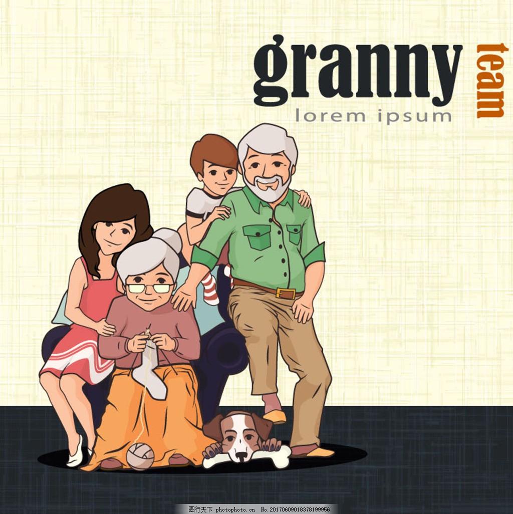 卡通祖父母和孩子矢量 人物 宠物 狗 一家人 温馨 手绘 织毛衣