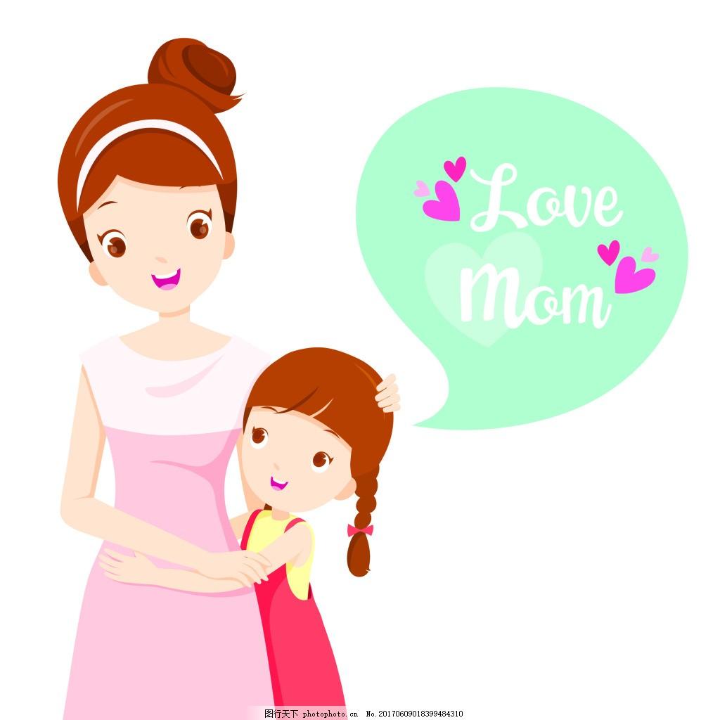 抱着妈妈的小女儿 手绘 卡通 插画 插图 母亲节 节日 海报 引导页
