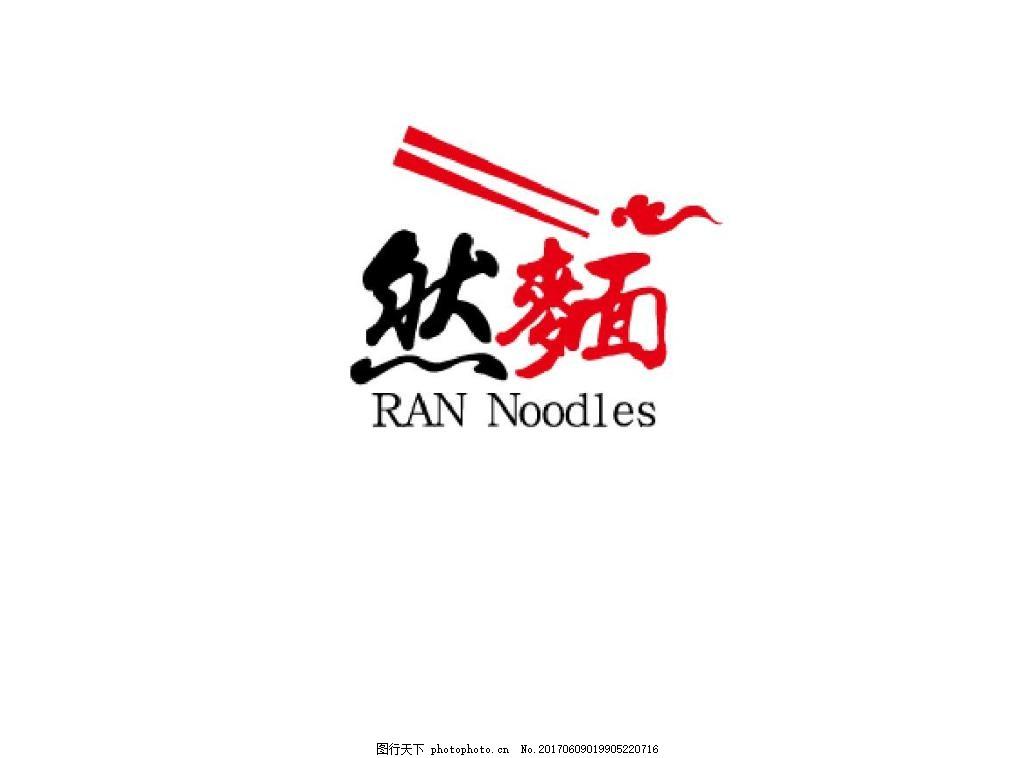 面条logo设计,食品 简约-图行天下图库