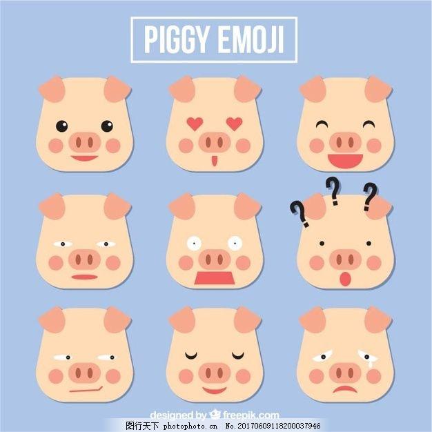 可爱的微笑 快乐 平淡 表情 猪 笑脸 平面设计 好玩 有趣 可爱的动物