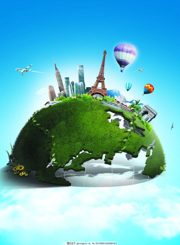 保护生态环境宣传海报psd素材 环保 地球 绿化 背景