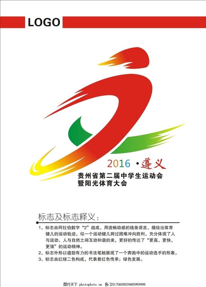 贵州遵义运动会logo 射击 会标 标志 天津 标志图标 公共标识标志图片