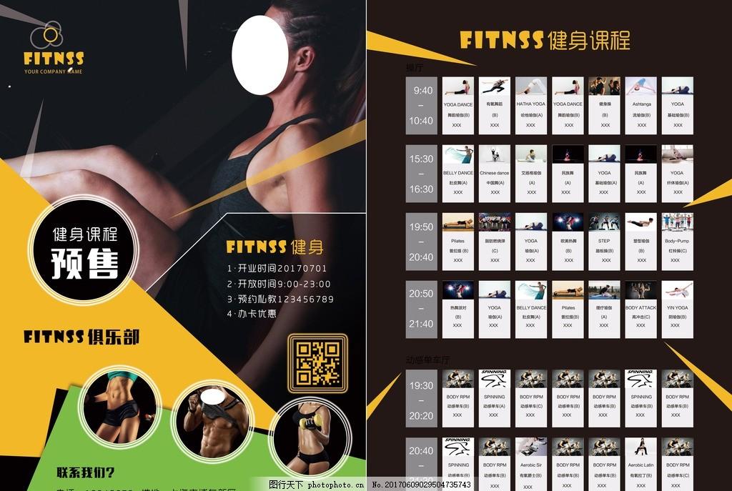 健身房课程宣传单