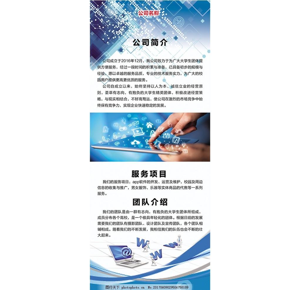 网络科技公司 公司简介 企业简介 易拉宝