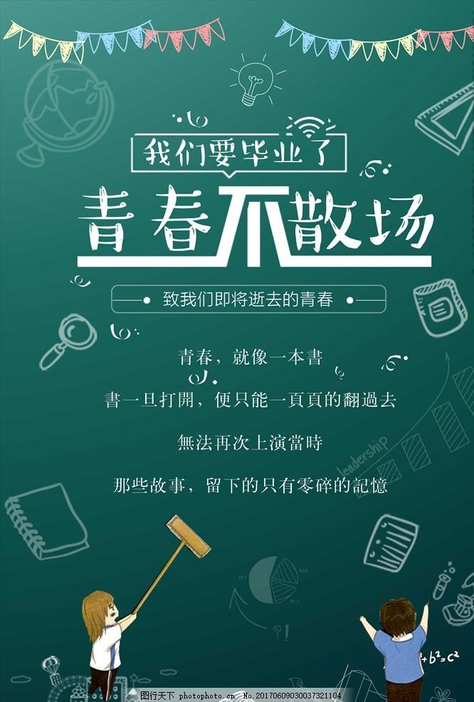 青春学生毕业季清新简约手绘海报
