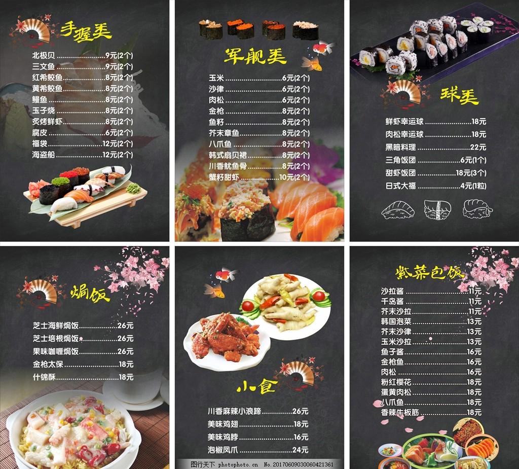 寿司饭团餐饮灯箱片