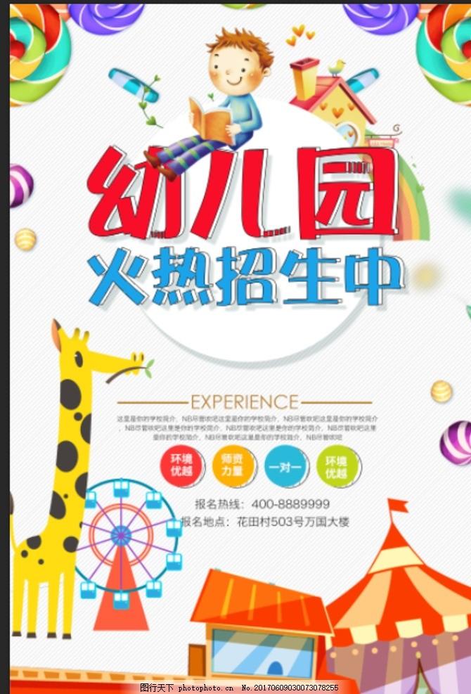 幼儿园 招生宣传单 幼儿园海报 幼儿园宣传单 幼儿园dm 幼儿园宣传