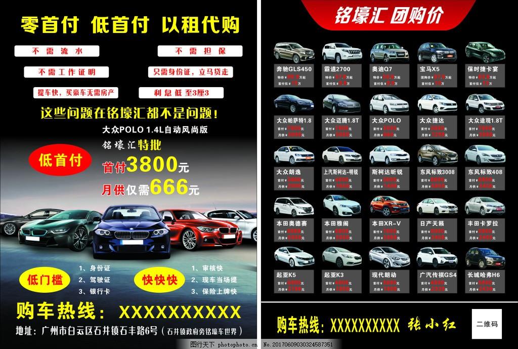 购车宣传单 汽车宣传单 汽车素材 购车活动 矢量