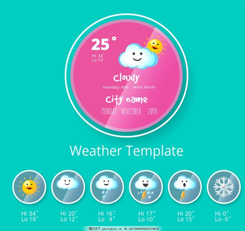 天气图标 网页图标 手机图标 雾霾 多云 小雨 天气符号 太阳-标签 废