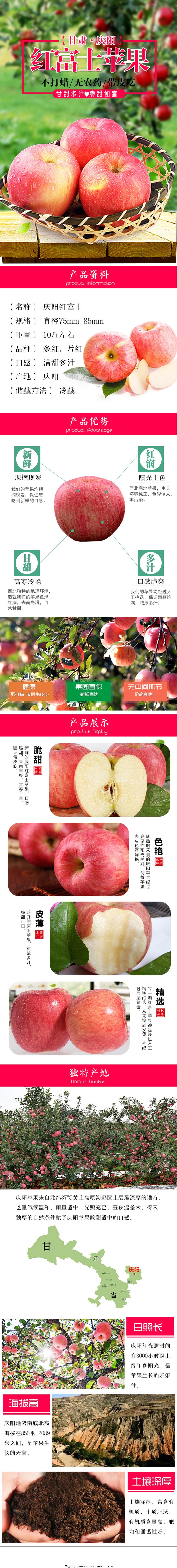 苹果详情页 生鲜 模板 食品