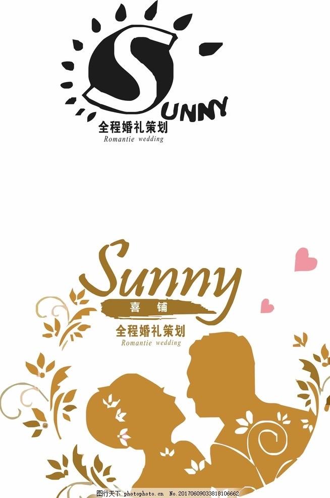 sunny标志 喜铺 黑白 桃心 策划 图片素材