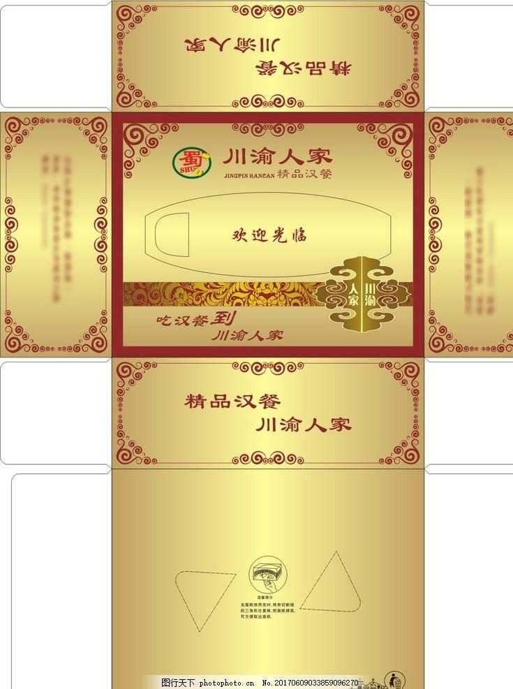 川渝人家金色盒抽 时尚花纹 花边 边框 金色盒子 图片素材