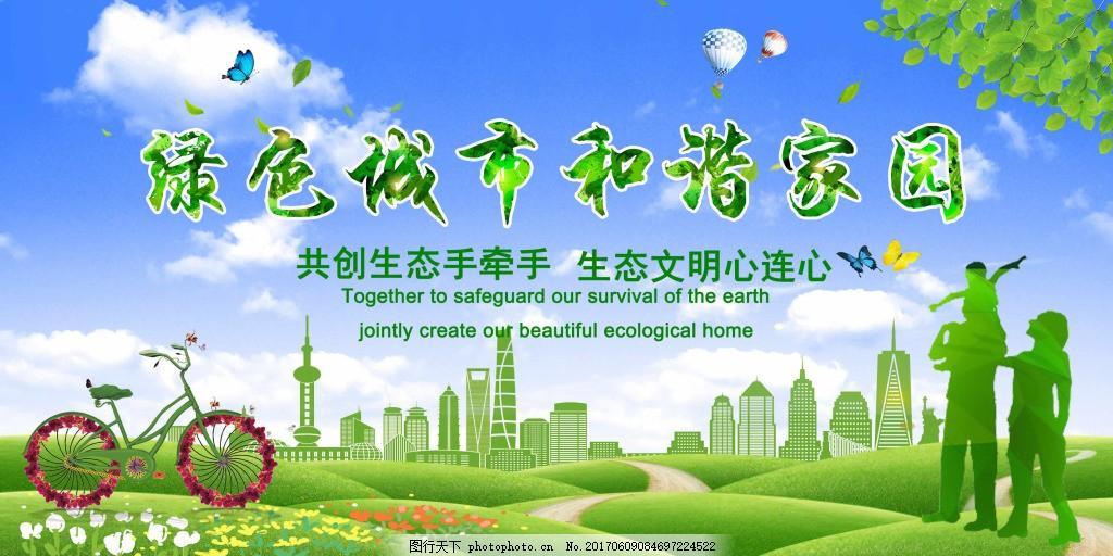 绿色城市和谐家园公益展板 保护环境 爱护生态环境 文明城市 建设环境