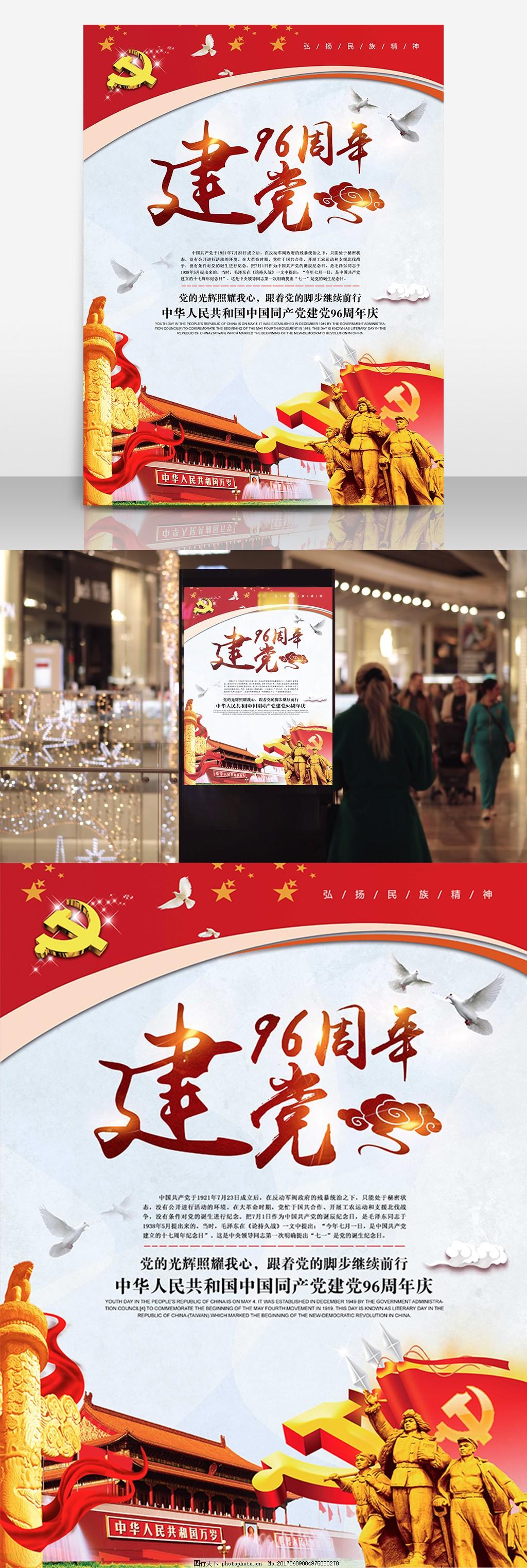 中国梦红色文化建党96周年海报设计 建党节 七一建党节 建党节展板 党