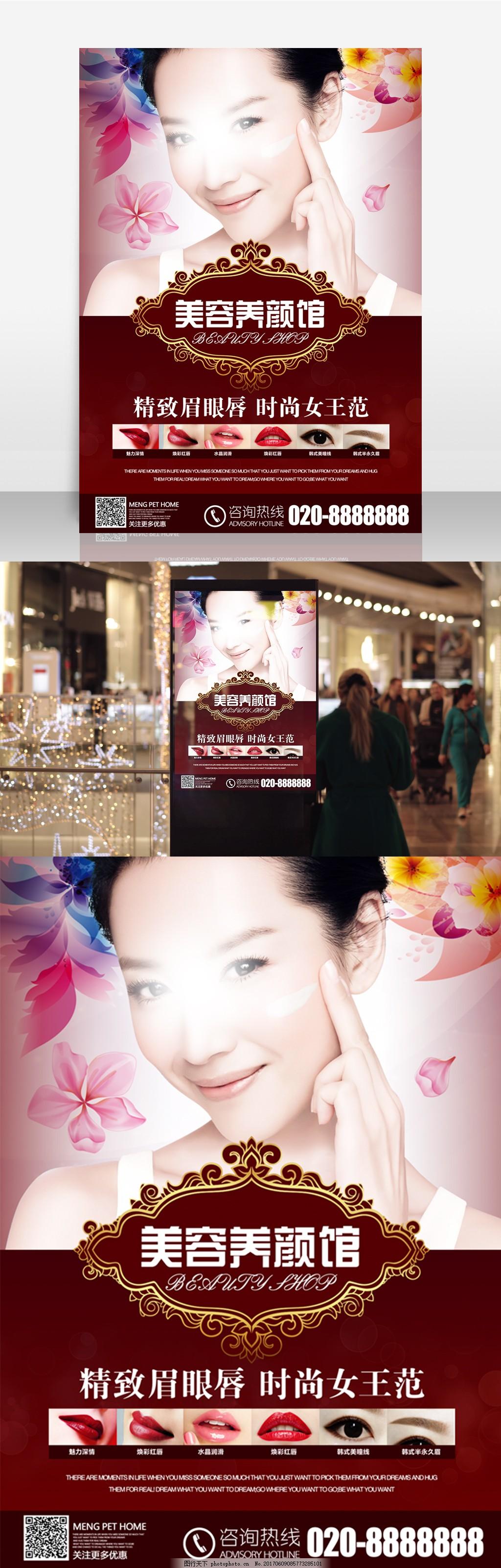 美容院宣传海报 美容 美容院 模特 美容养颜馆宣传海报模板 展板 整容
