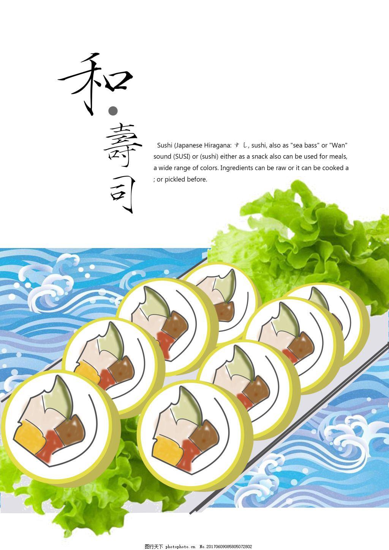 手绘和风日本料理寿司海报