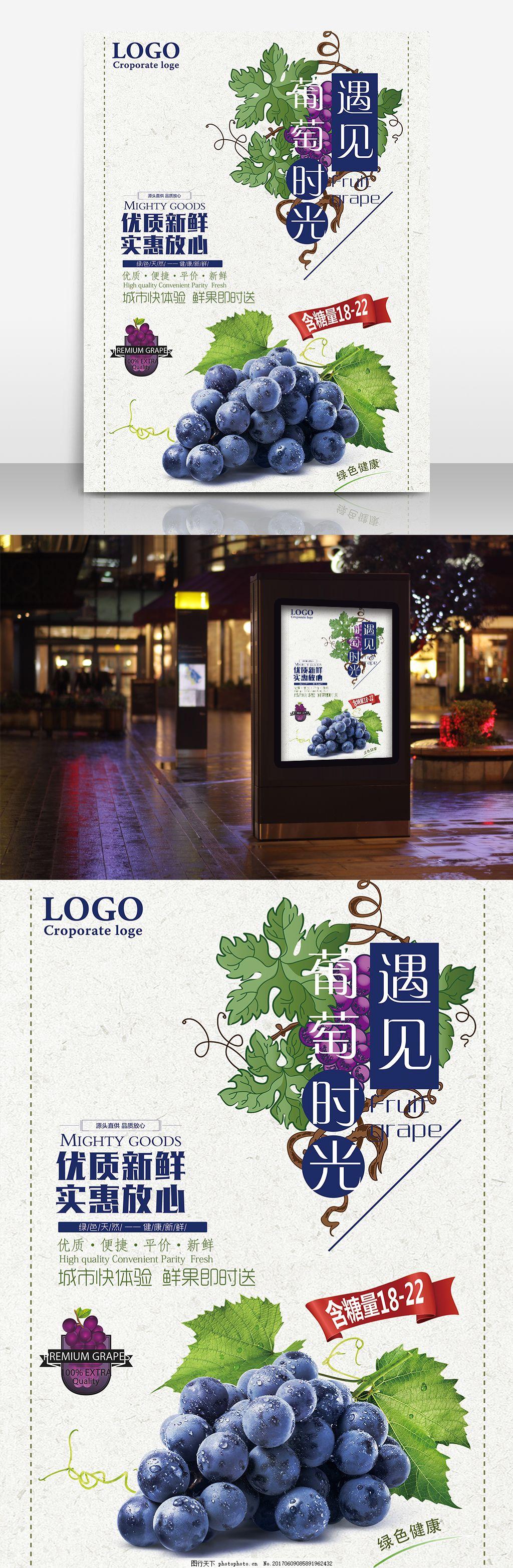 葡萄促销海报模板 葡萄海报 葡萄海报设计 水果广告 葡萄宣传海报