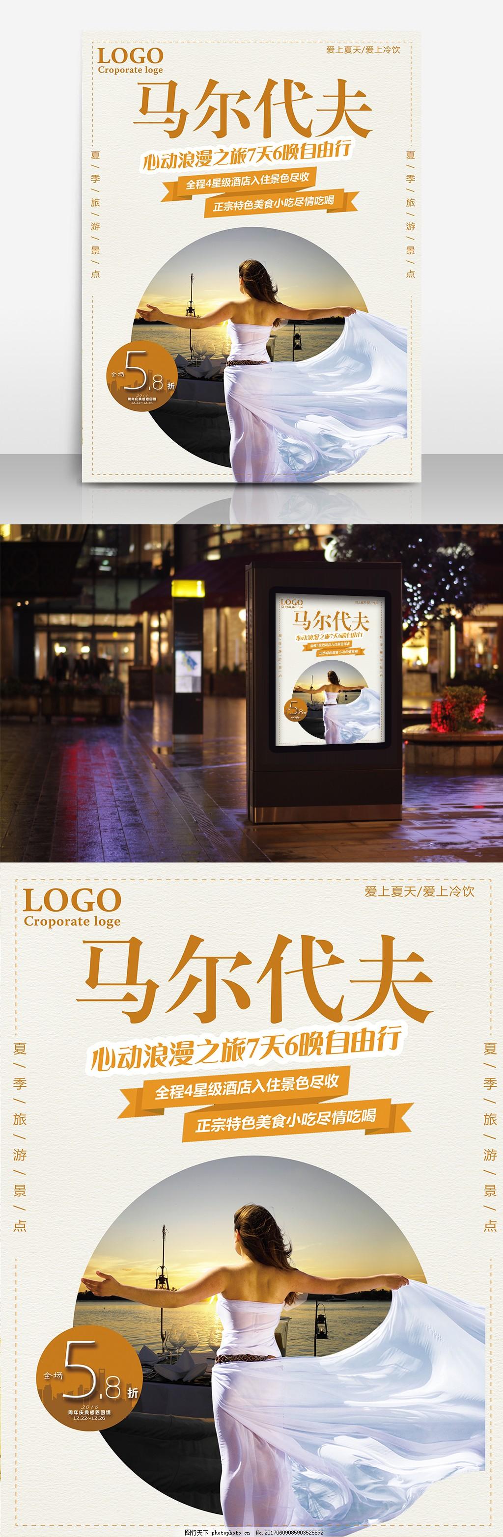 马尔代夫旅游促销海报 马尔代夫 旅游 旅游海报 海边 dm单 宣传单