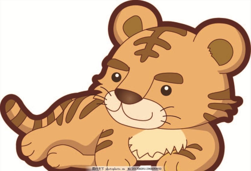 小老虎 卡通动物 矢量虎 吉祥物 生肖虎 虎宝宝 设计 广告设计 卡通