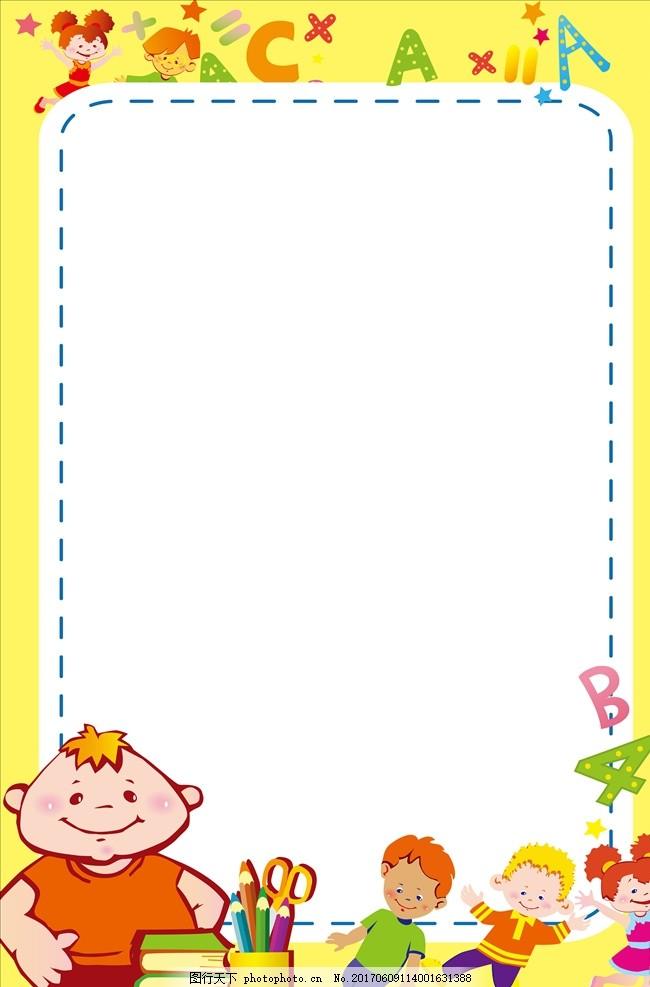 ppt 背景 背景图片 边框 模板 设计 相框 650_987 竖版 竖屏图片