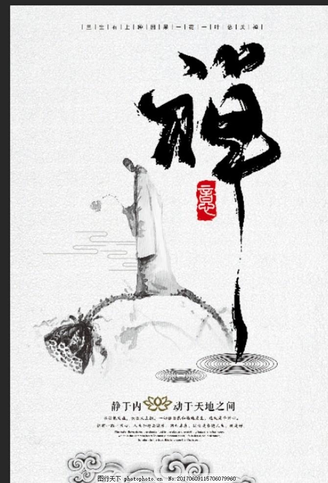 禅海报 禅 禅意 佛学 禅道 创意中国风 水墨创意 佛道 国学 国学文化图片