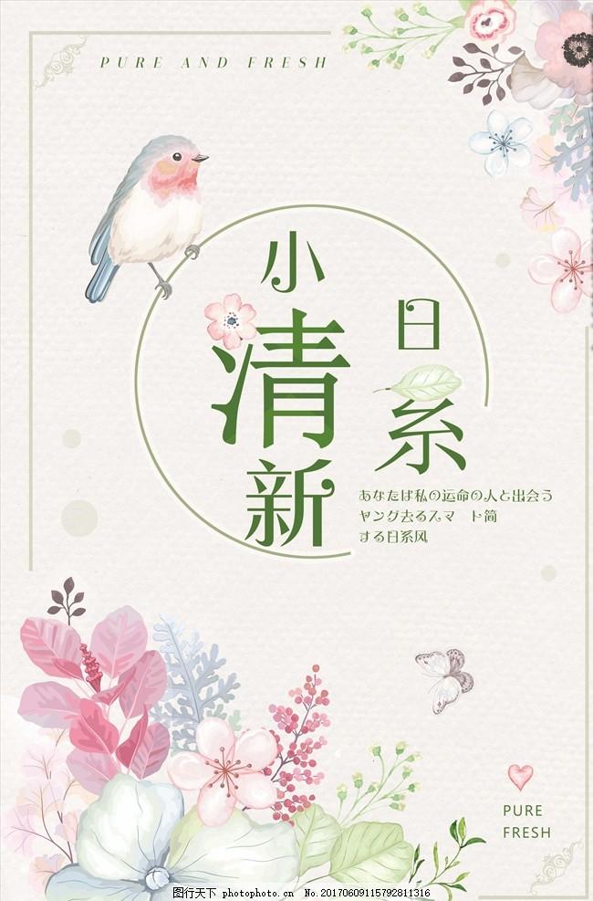 日系文艺小清新海报