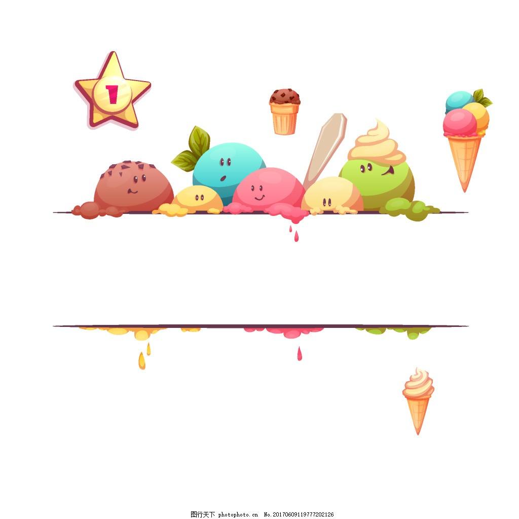 手绘美食冰淇淋元素 卡通 矢量 星形 蛋糕