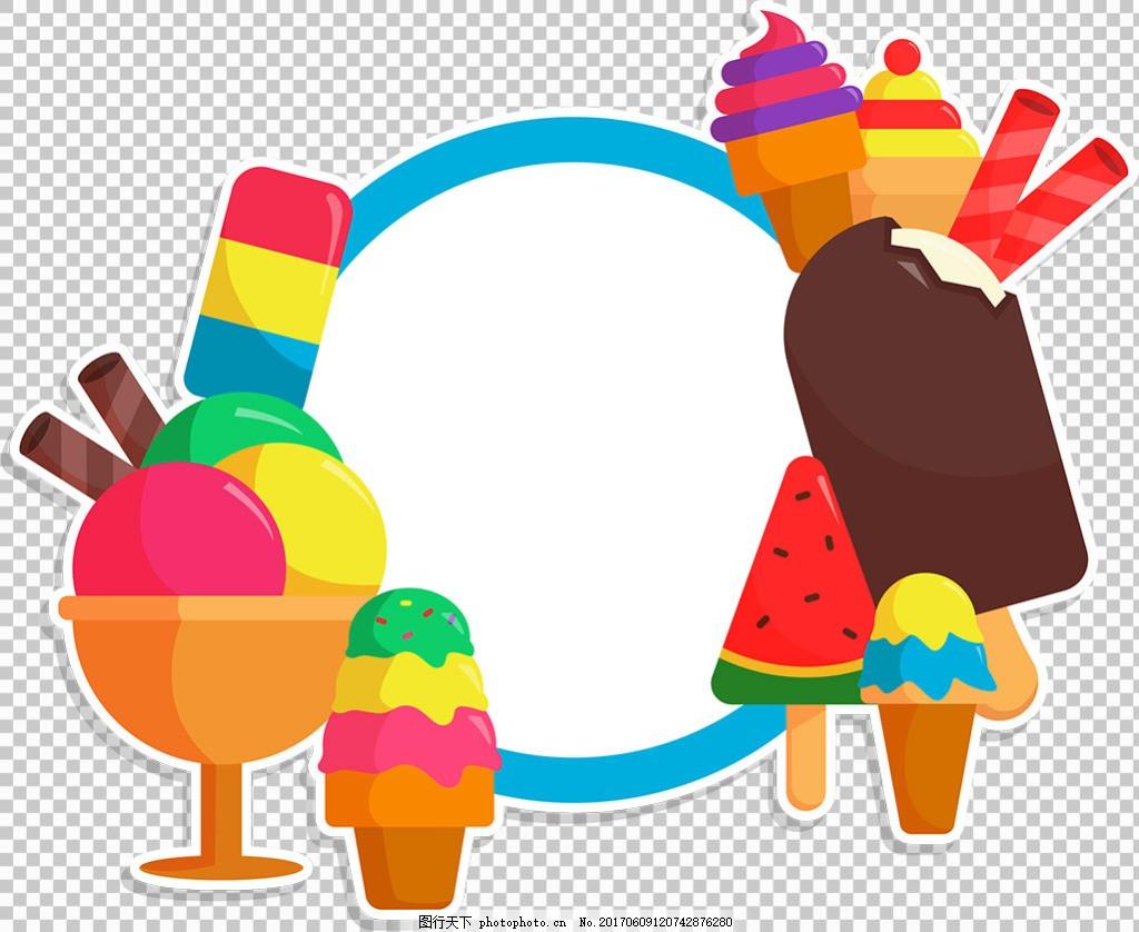 彩色冰淇淋边框免抠png透明图层素材
