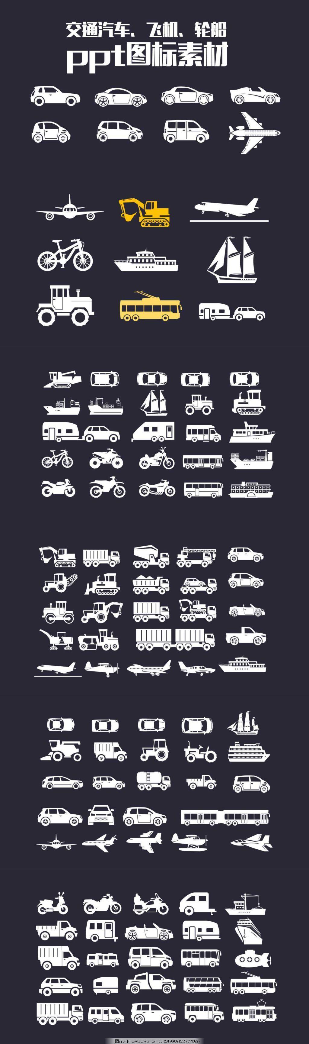 交通工具ppt图标素材 轮船素材 交通素材 飞机素材 汽车图材