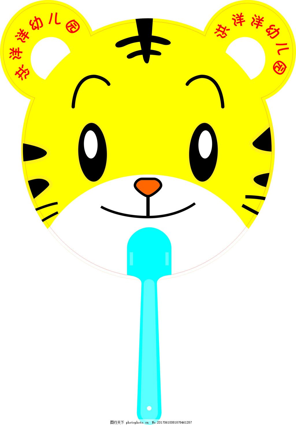 扇子免费下载 模型扇子 免费下载 黄色 可爱 小老虎