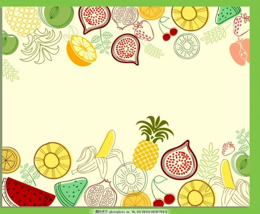 手绘彩色水果背景图