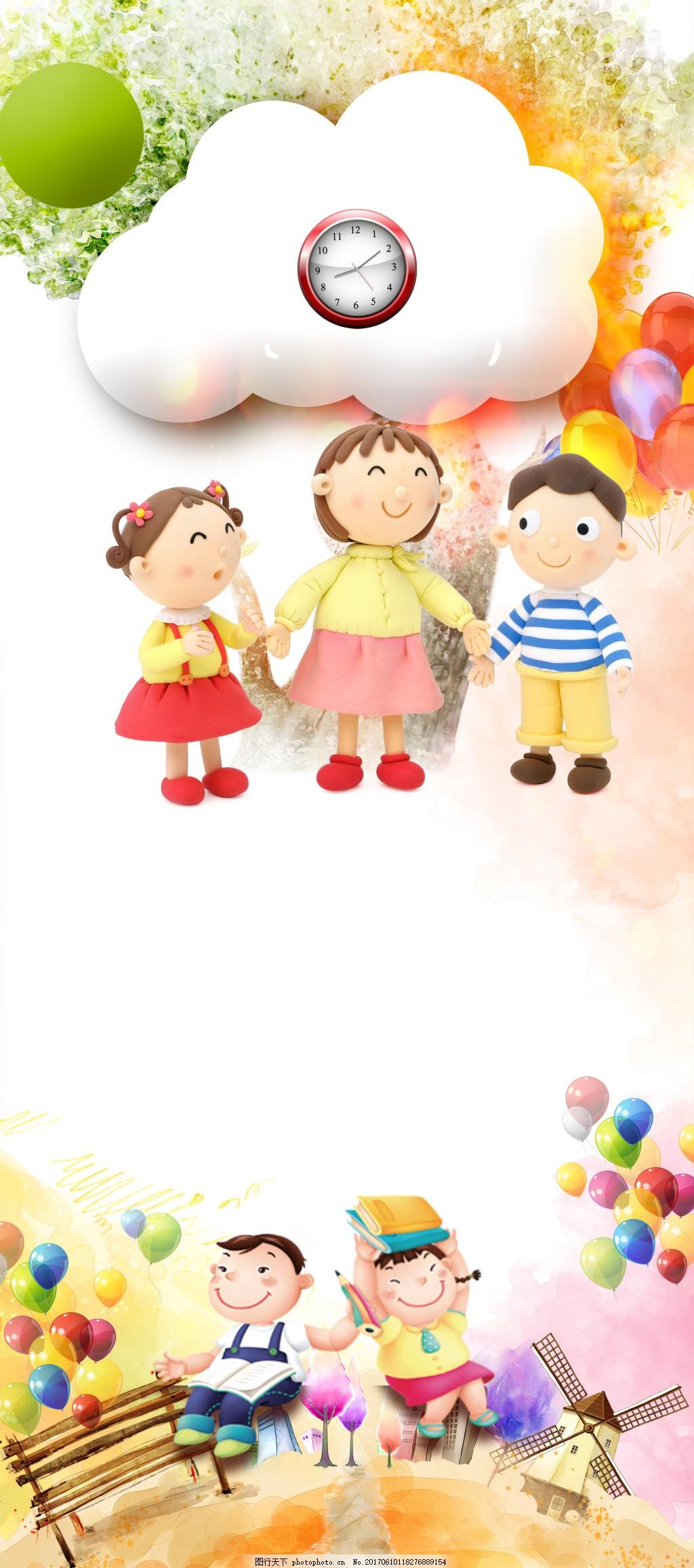 卡通幼儿园小朋友玩耍场景