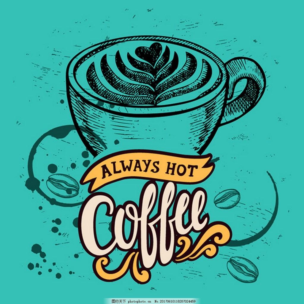 复古手绘咖啡海报矢量素材 咖啡渍 咖啡豆 拉花 矢量图