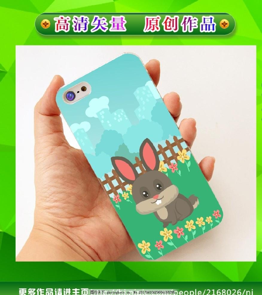 卡通手机壳 手机壳图 矢量动物 矢量手机壳 小动物 手机壳素材