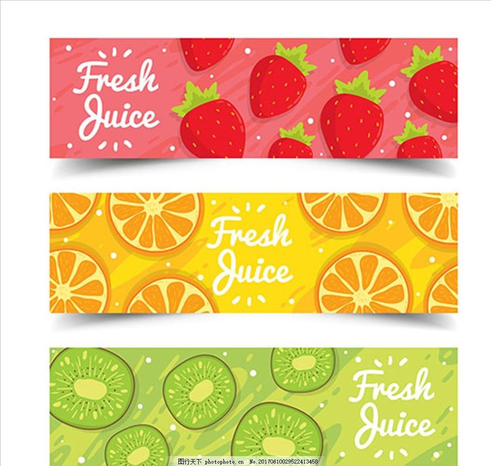 三个手绘的水果装饰横幅