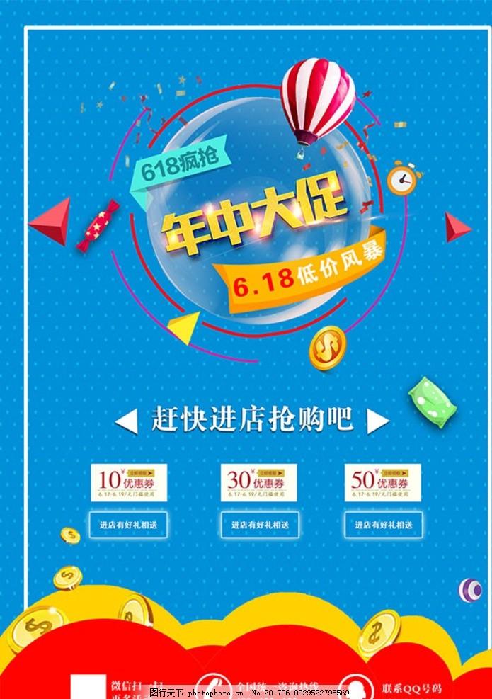 年中大促 年中庆 年中庆典 购物大趴 年中促销 购物狂欢节 年中海报
