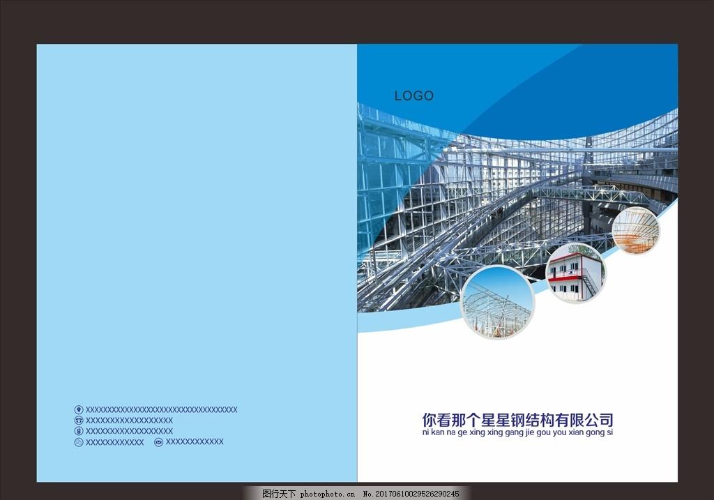 蓝色钢结构      天蓝 简单 大气封面 钢结构效果图 设计 广告设计