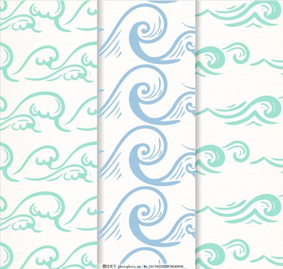 三种手绘装饰波浪图案 水 水纹 浪花 图案 底纹 云纹 波纹 水滴 波浪