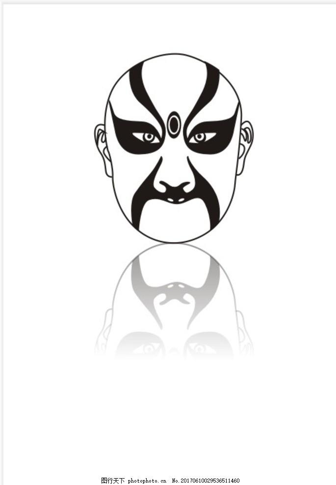 脸谱 京剧脸谱 各种脸谱 脸谱素材 脸谱文化 戏剧脸谱 简图 设计 广告