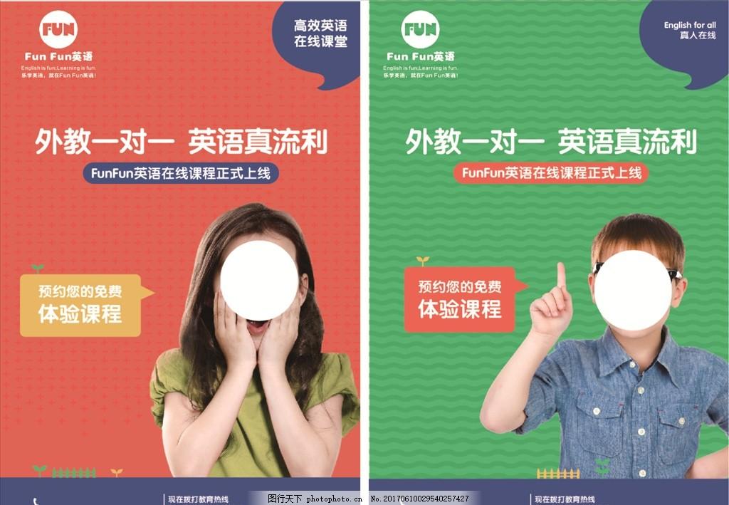 英语培训海报 英语培训班 招生 英语辅导 英语补习 英语招生 英语辅导班