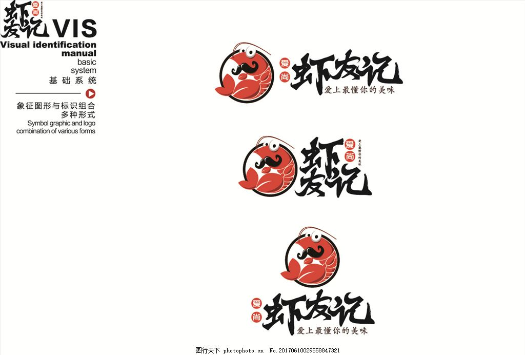 logo logo 标志 设计 图标 1024_692