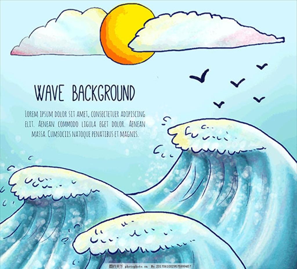 手绘夏日海浪背景
