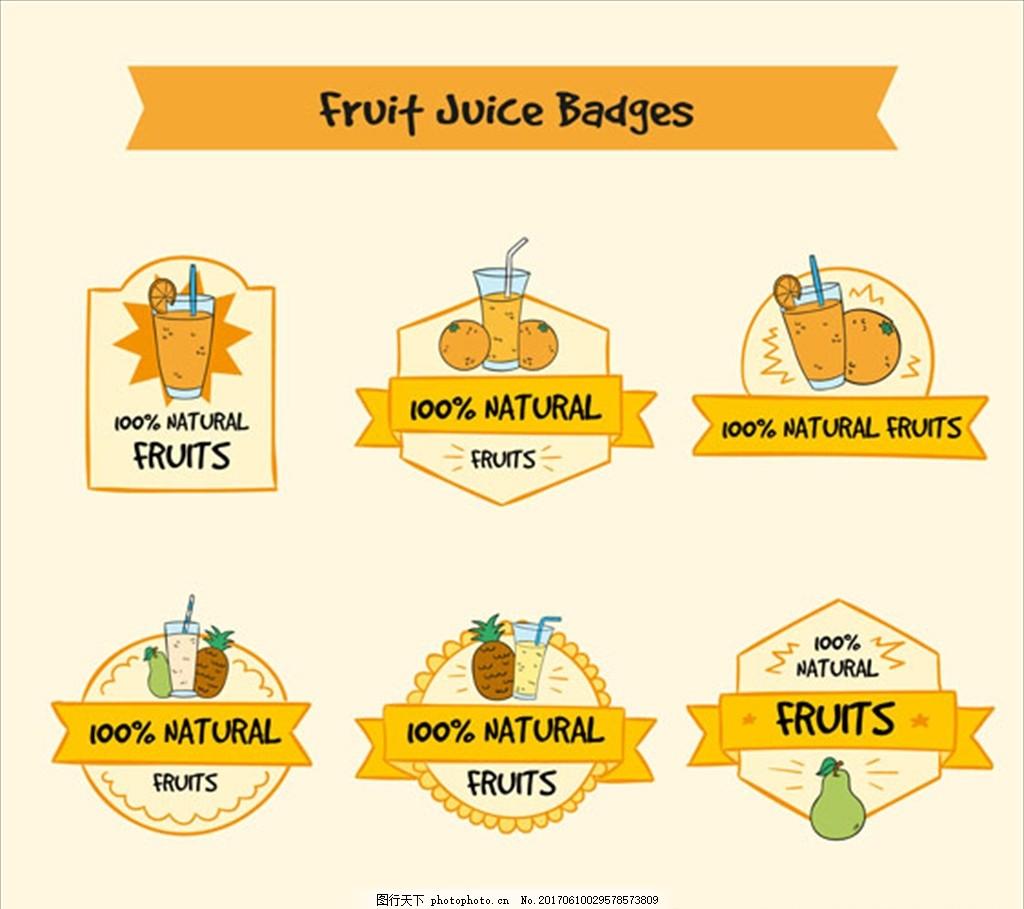 各种手绘果汁徽章 水果图片 水果 水果海报 水果店 水果超市 水果展板